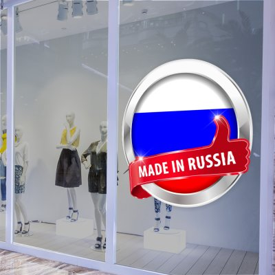 наклейки Made in Russia
